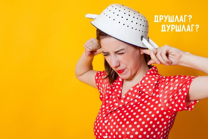 slova-skrupulyoznyiy-durshlag