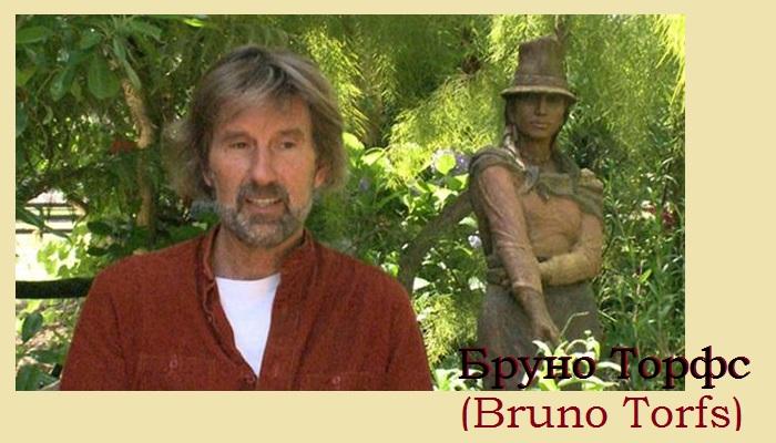 Скульптор Бруно Торфс (Bruno Torfs)